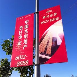 Vinyl Street Banner